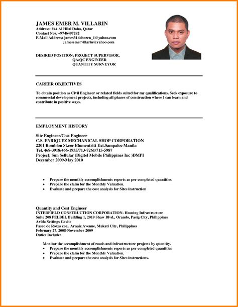 Sample resume of hrm students png 1289x1664